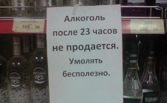 Штраф за продажу алкоголя ночью после 23 часов несовершеннолетним