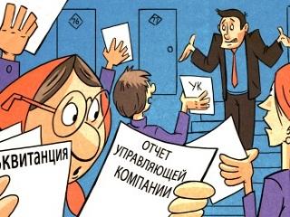 Срок рассмотрения заявления в управляющую компанию