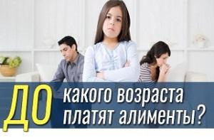 До скольки лет платятся алименты если ребенок очно уситсч в институте