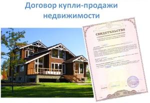 Срок регистрации права собственности нотариальной сделки