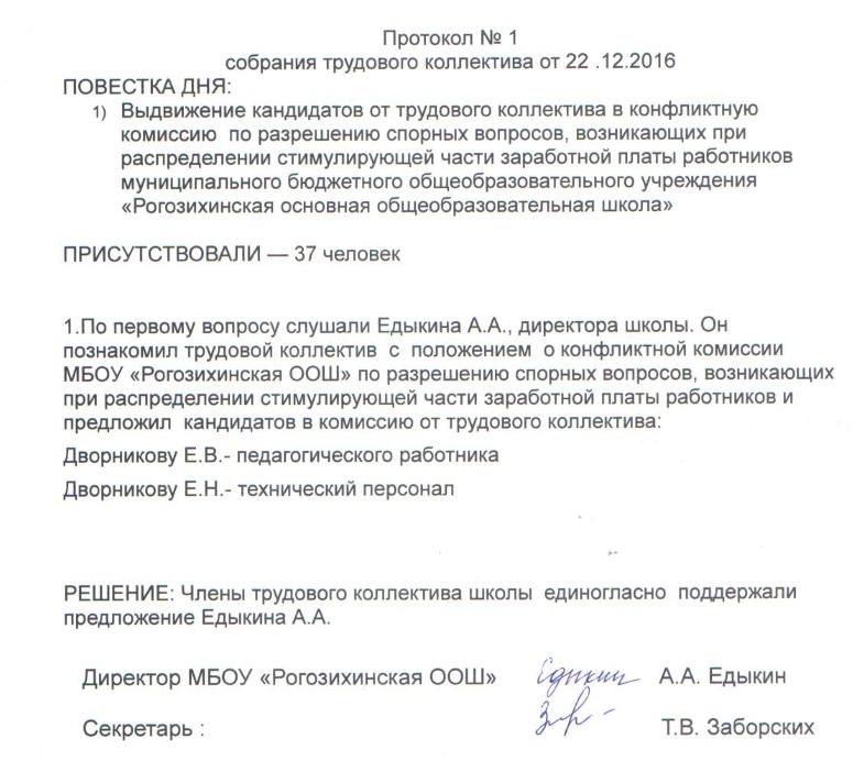 Образец заполнения протокола общего собрания работников