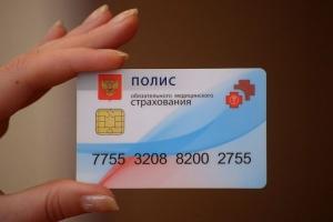 Как получить полис ОМС в Москве без прописки и регистрации, если прописан в другом городе?