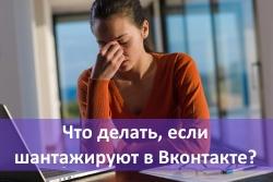 Что делать, если тебя шантажируют в Вконтакте фотографиями и переписками?